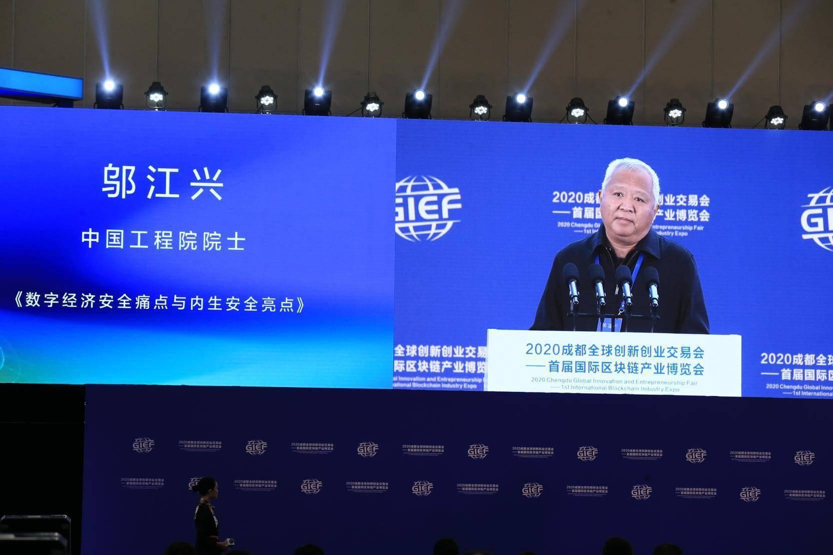 中国工程院院士邬江兴:信息产业和安全产业面