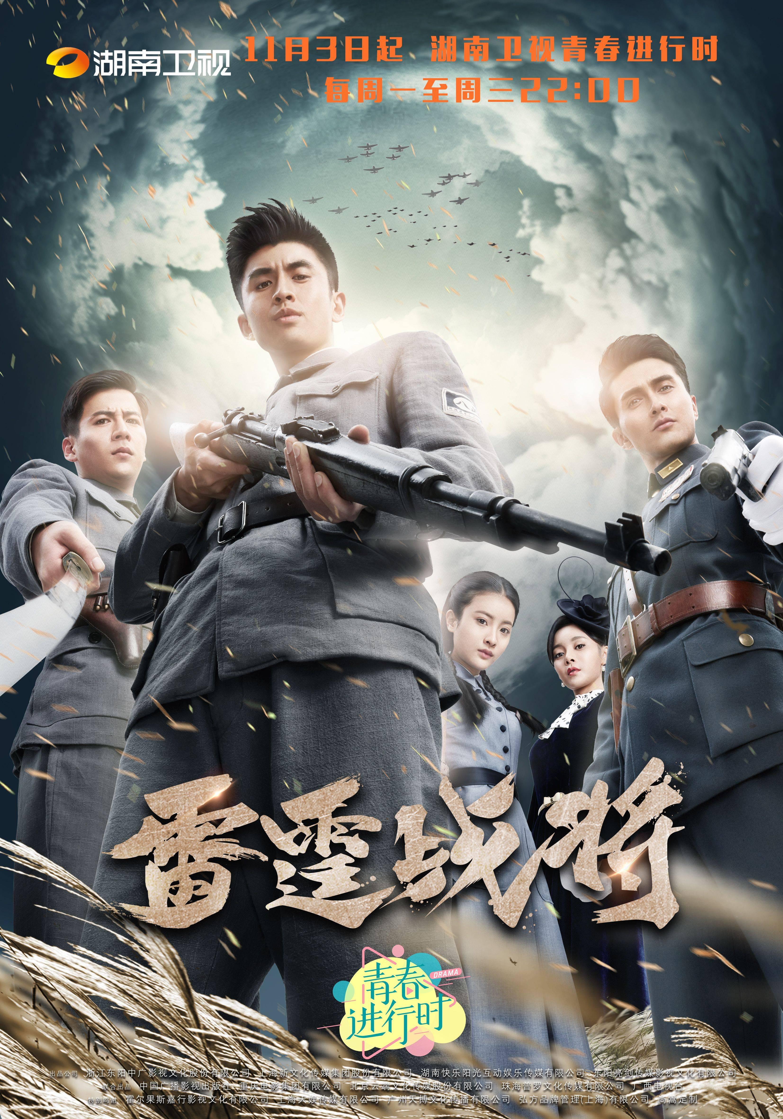 张云龙首次挑战八路军形象,搭档高伟光魏千翔主演《雷霆战将》
