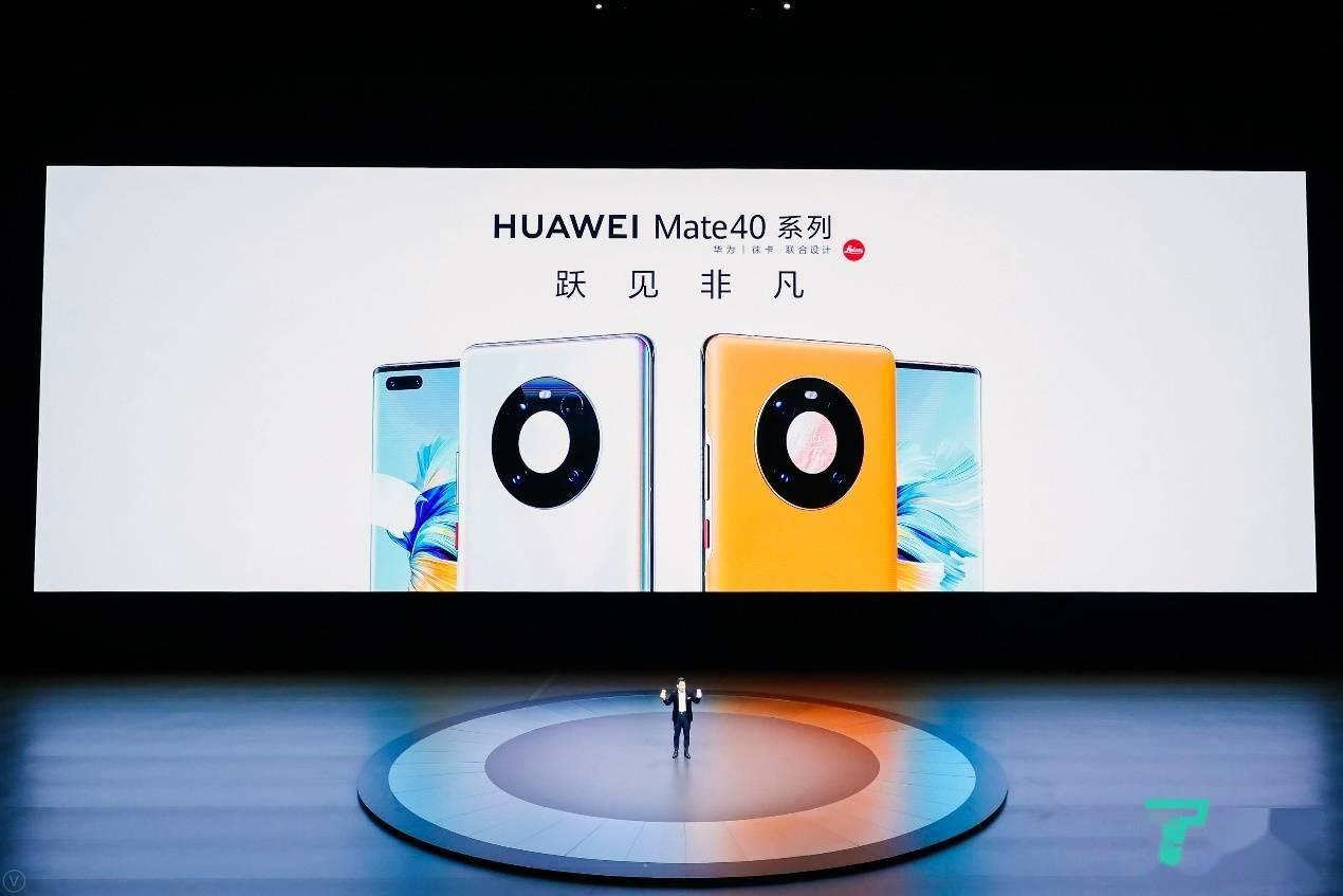 华为Mate40系列产品国内发布,售价4999元起丨钛快讯
