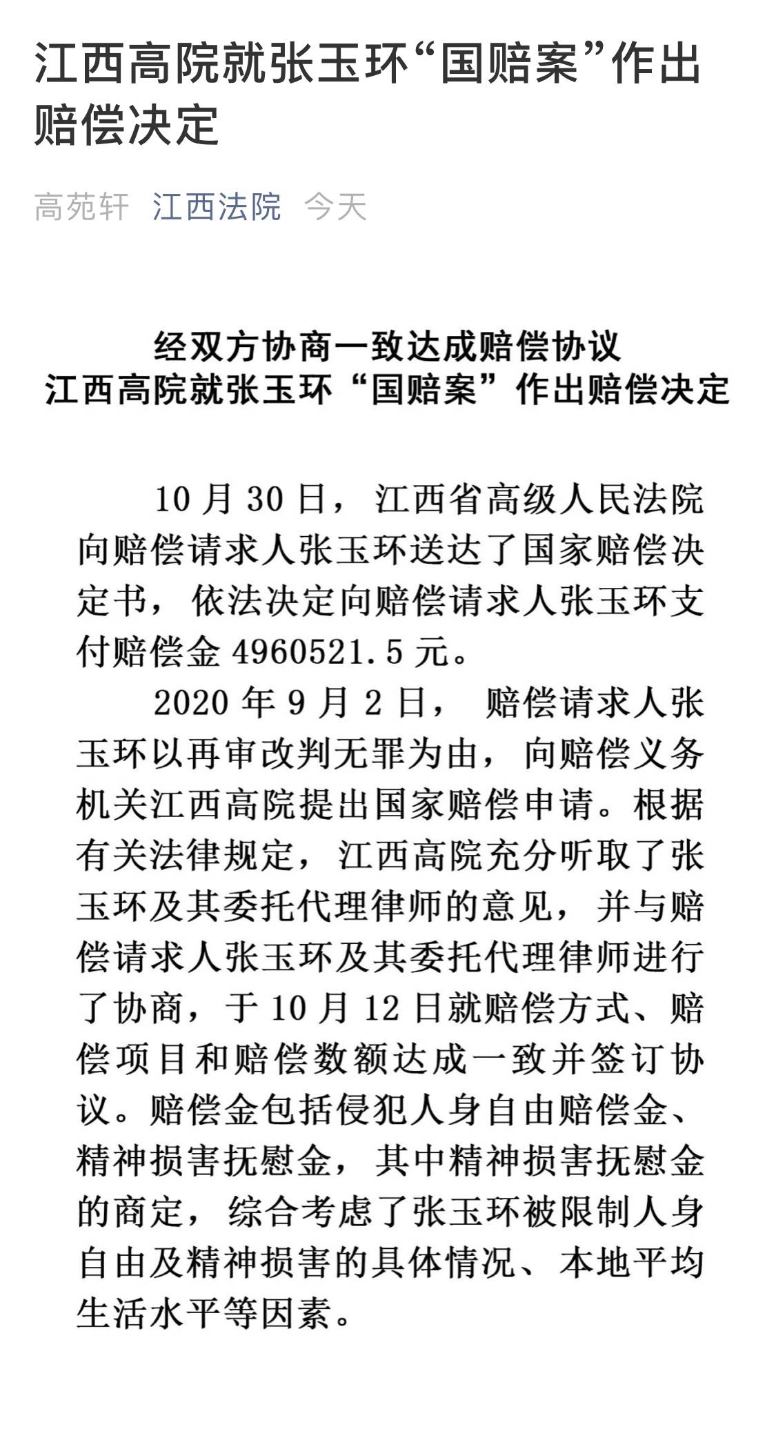 张玉环羁押9778天获496万国家赔偿,家人:准备年后去工作