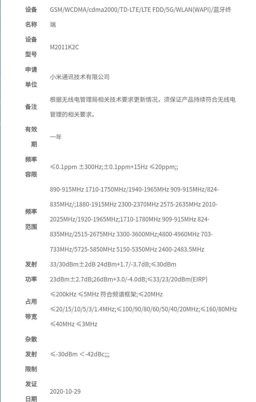 小米神秘5G新机入网:搭载全新处理器!