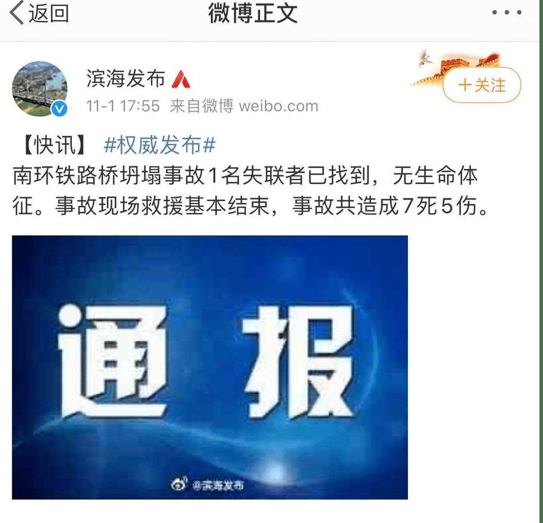 百事3平台官网天津铁路桥坍塌已致7死 专家称桥枕更换一般不会导致坍塌 事故原因有待调查(图4)