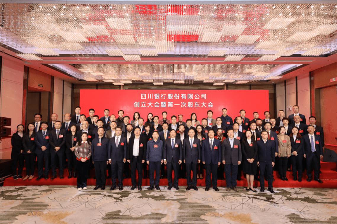 全国注册资本最高的省级城商行来了!四川银行创立大会今日召开,近期将正式挂牌开业