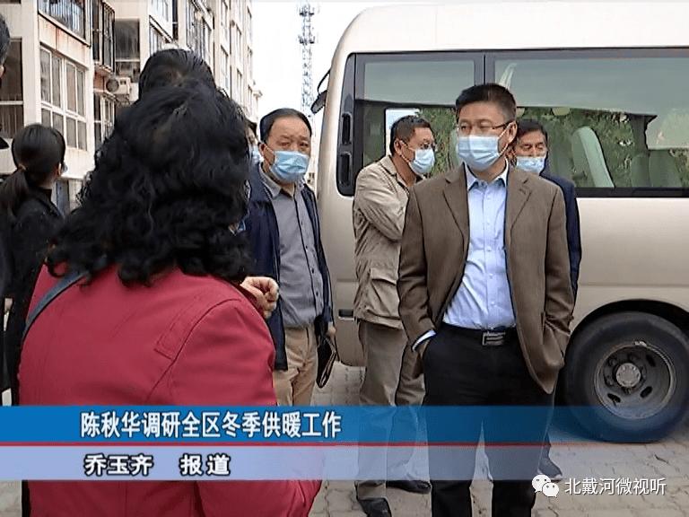 【北戴河看点】陈秋华调研全区冬季供暖工作