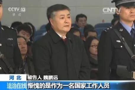 """被判处终身监禁的魏鹏远,狱中已被""""限制消费"""""""
