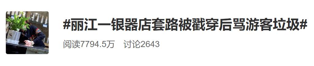 """丽江一店主大骂游客""""垃圾""""?!官方通报→"""