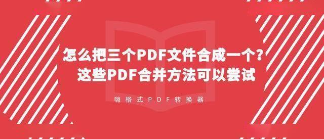 pdf文件太分散,怎么把它们给合并到一起?