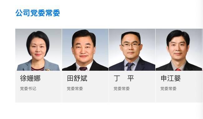 52岁原福建省妇联主席徐珊娜已任新华网党委书记