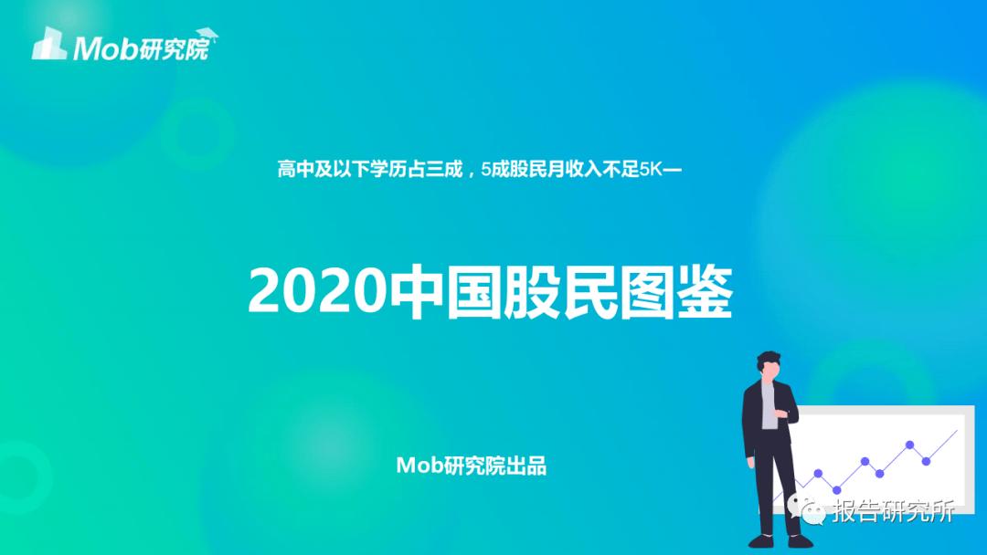 2020中国股民图鉴插图