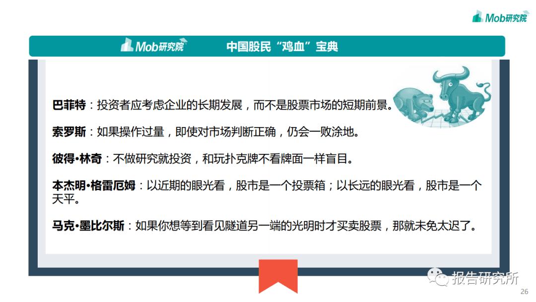 2020中国股民图鉴插图25