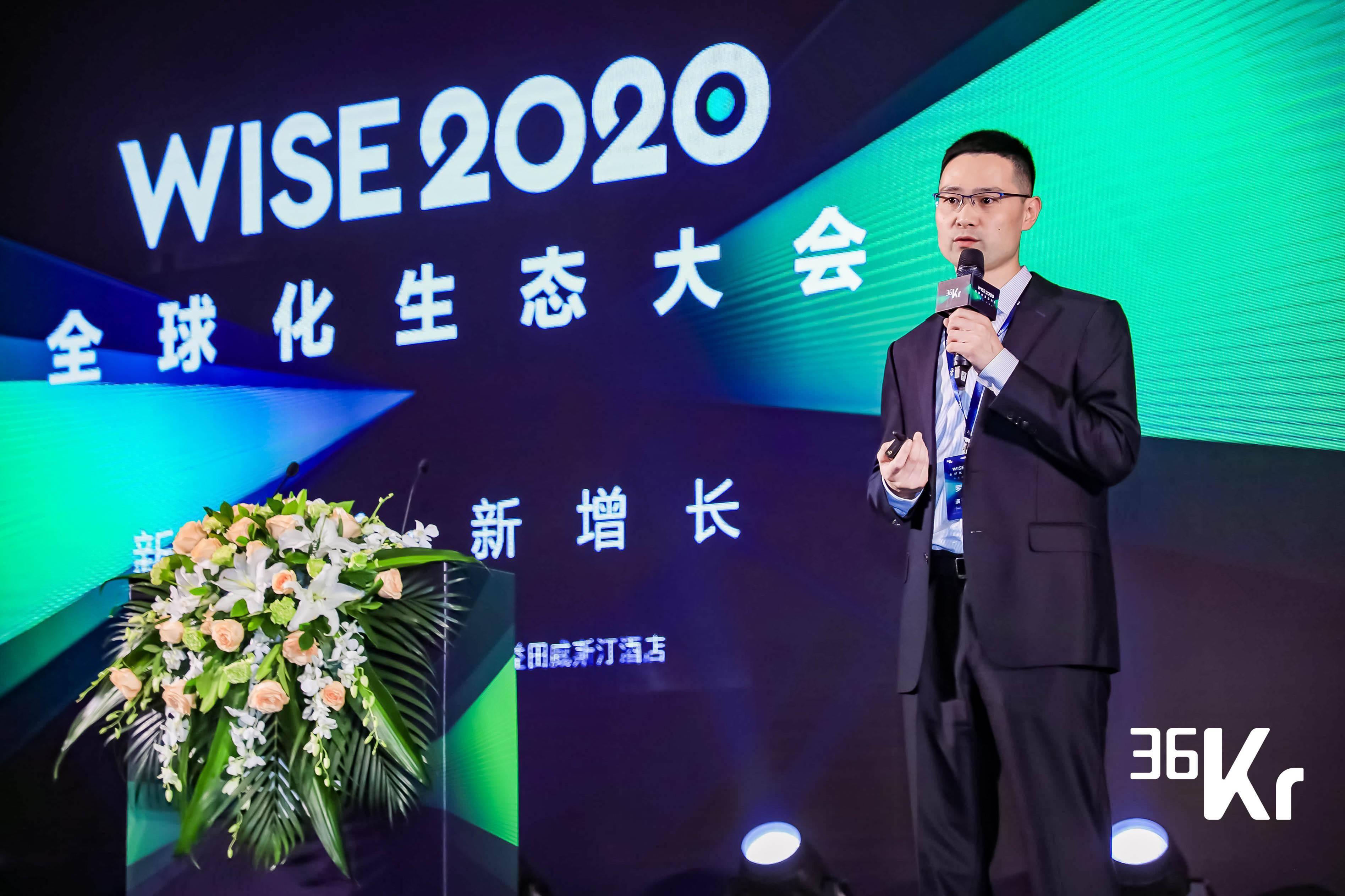 涂鸦智能罗志军:物联网产业的智能化、数字化和在线化    WISE2020 全球化生态大会