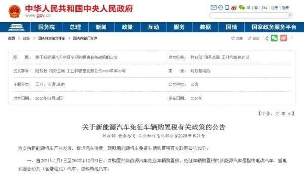 """网传""""上海购置新能源车政策明年有变"""",未来还能免费拿绿牌吗?市交通委回复了→"""