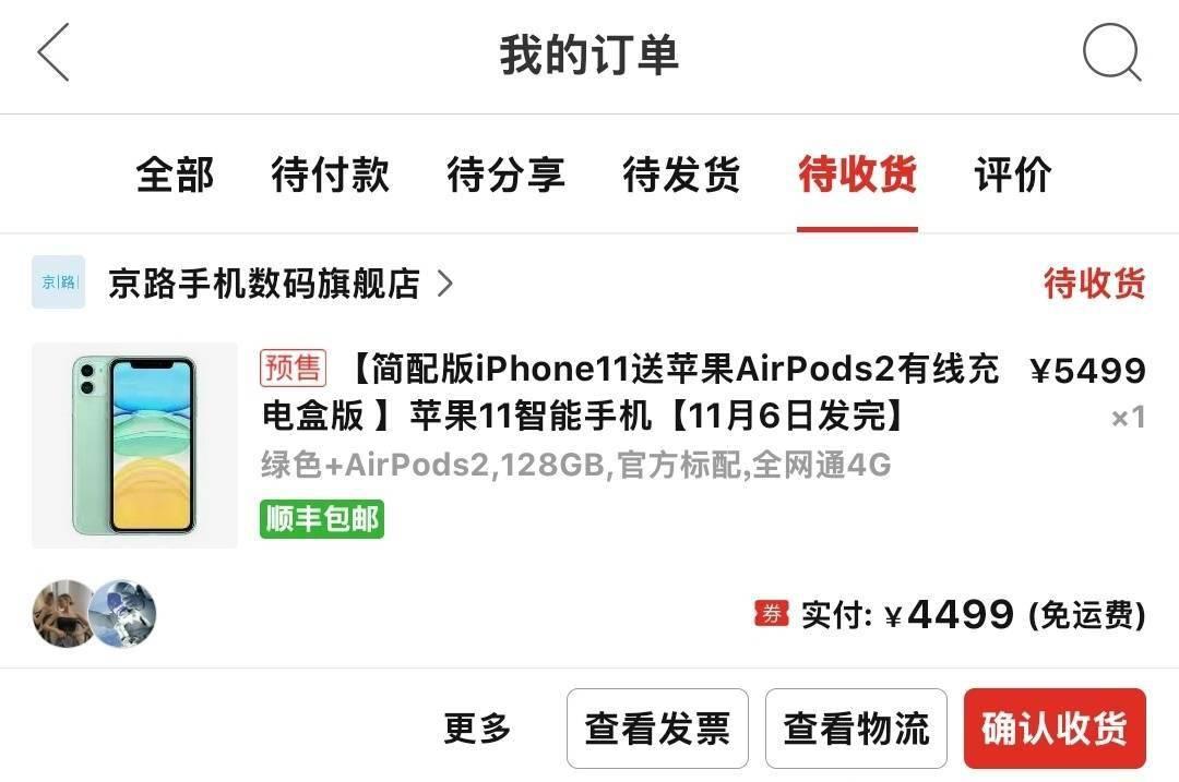 就这?天猫官宣苹果双十一活动:iPhone 12敞开卖