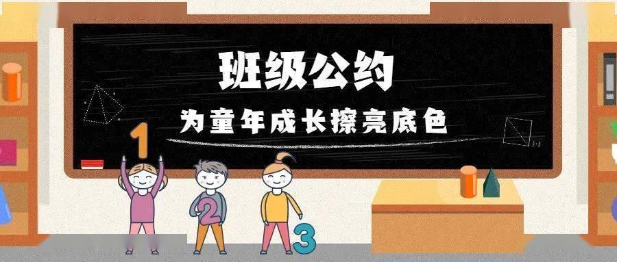 武师附小江林校区:班级条约 为童年发展擦亮底色:威尼斯appapp(图1)