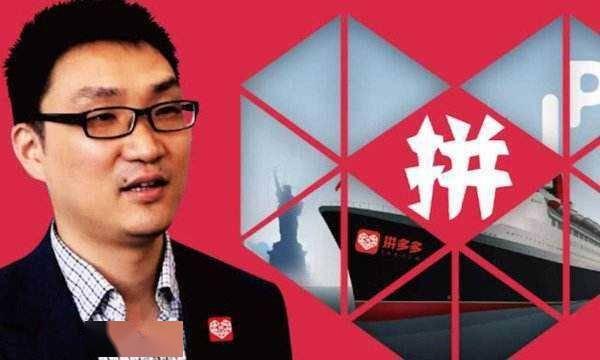 拼多多市值大涨超过1300亿美元,创始人黄峥成为上海首富