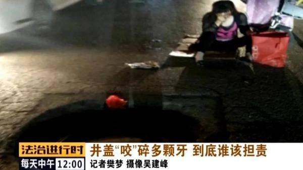 """北京:女子遭遇""""吃人井盖"""",到底谁的责任?"""