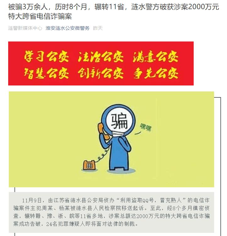 """""""帮我转个钱"""",一诈骗团伙盗取QQ冒充熟人,骗了3万多人2000万元"""