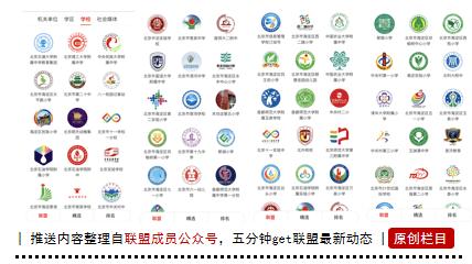 """海淀教育新媒体同盟第124期精选图文""""亚美体育app""""(图1)"""