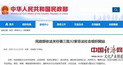 民政部:关停32家非法社会组织网站及新媒体账号