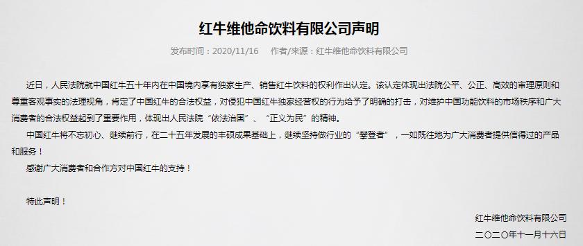 """红牛中国股东口水战再起:""""50年独家权已获认定""""还是""""自欺欺人""""?"""