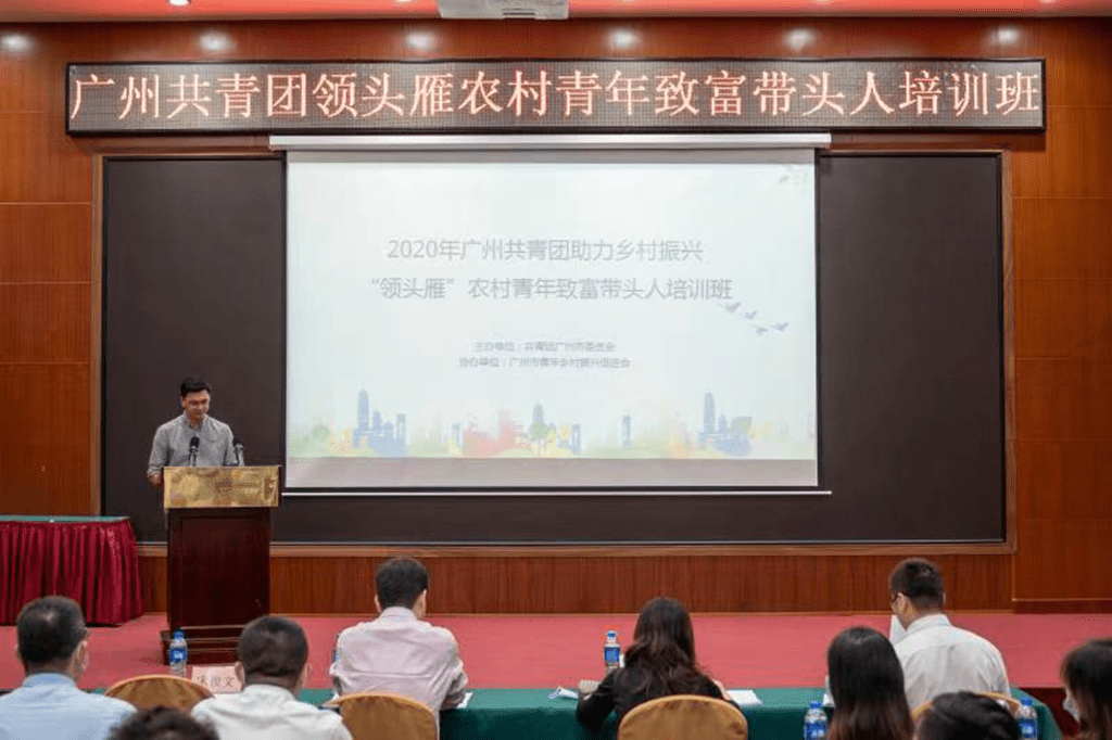 """2020年广州共青团""""领头雁""""农村青年致富带头人培训班在穗举行"""