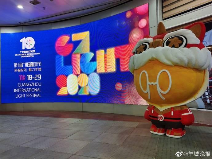 广州国际灯光节 吉祥物来了!可爱吗?