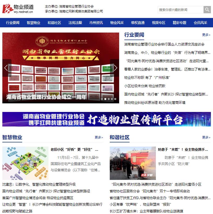 """网聚物业力量 """"湖南物业""""频道上线"""
