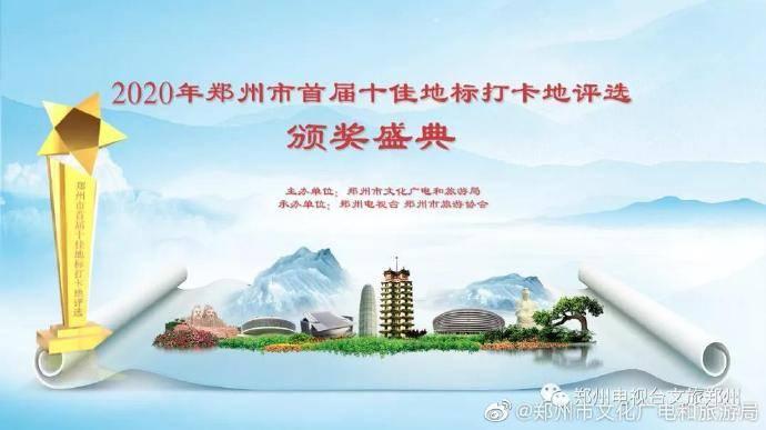 2020年郑州市首届十佳地标打卡地新鲜出炉