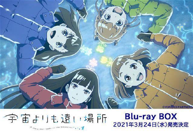 电视动画《比宇宙更远的地方》四个女孩子充满勇气与冒险的南极之旅
