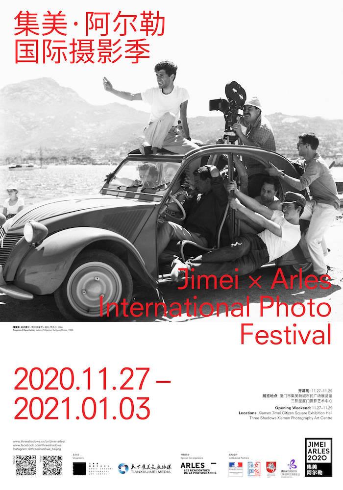 全球顶级摄影盛宴:相逢2020厦门集美·阿尔勒国际摄影季