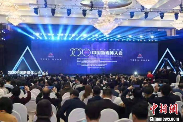 守正聚力壮大主流舆论 创新共融抢占传播技术——2020中国新媒体大会观察