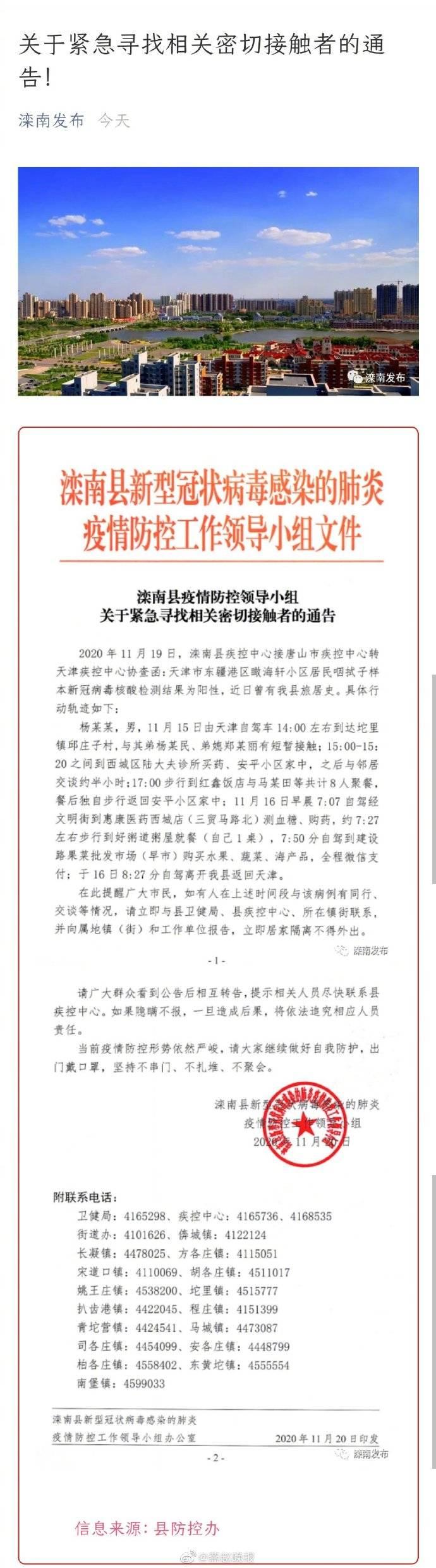唐山滦南:紧急寻找天津一确诊病例密切接触者