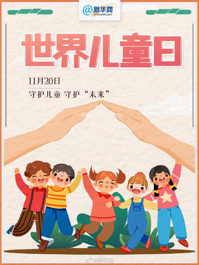 世界儿童日丨守护儿童守护未来