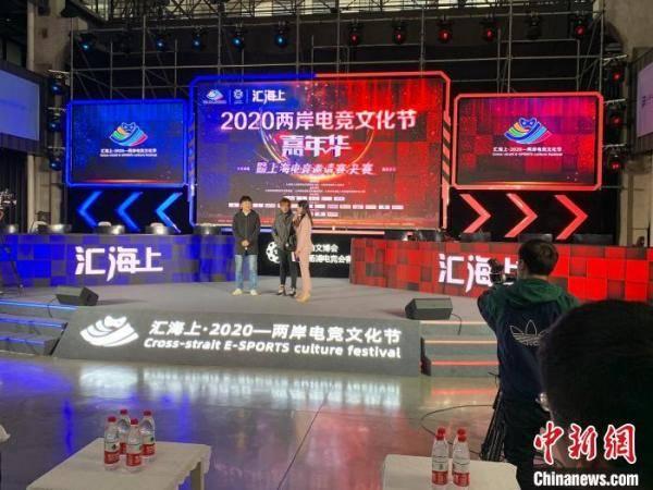 两岸青年汇聚电竞文化节嘉年华 交流创意携手发展