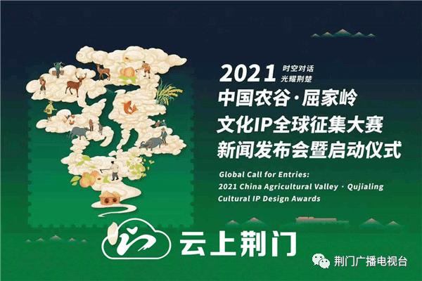 2021中国农谷·屈家岭文化IP全球征集火热开启