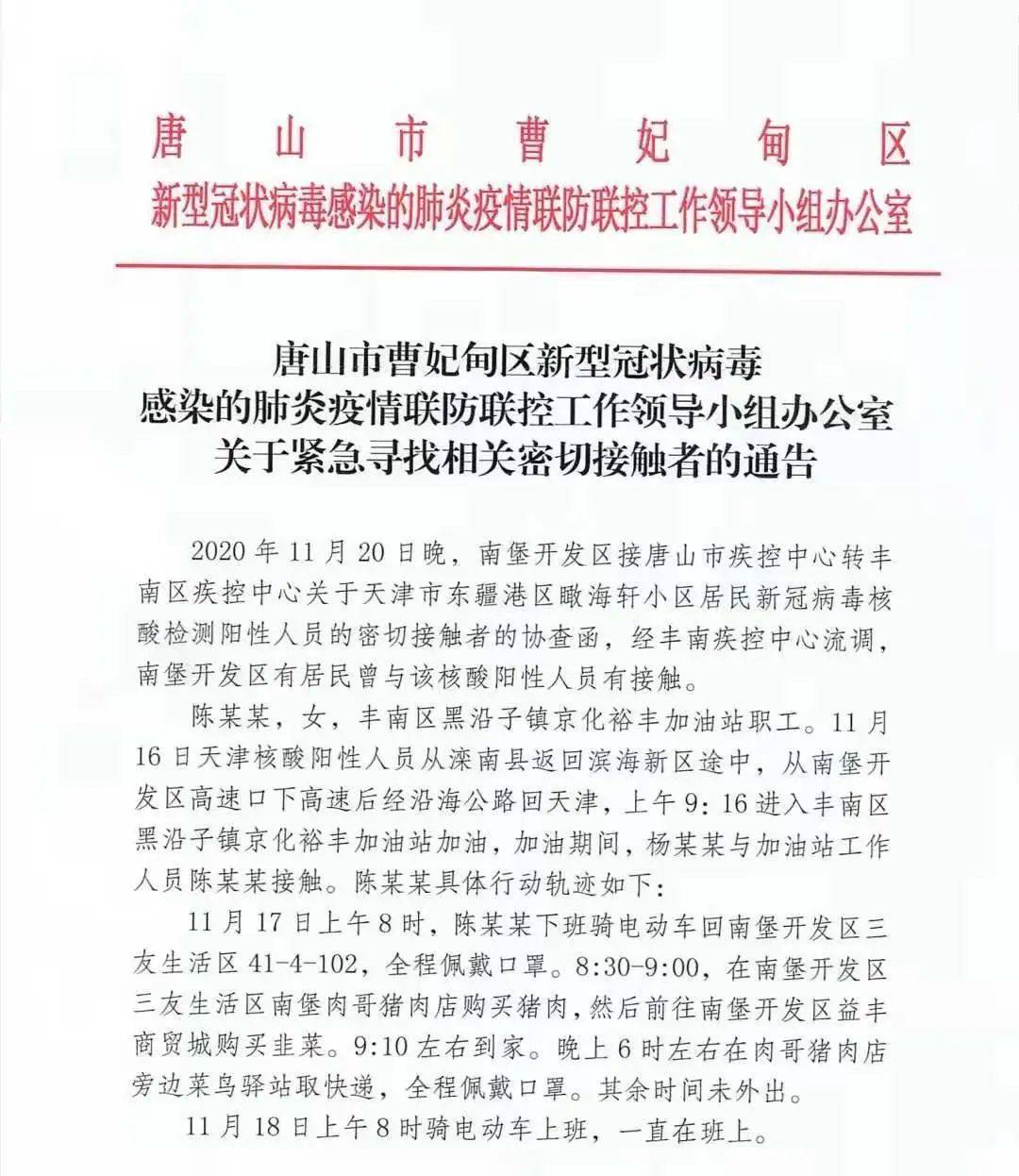 河北唐山一加油站女职工曾接触天津阳性人员,活动轨迹公布