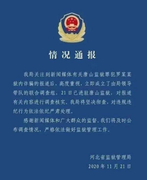 """狱中罪犯竟能""""网恋"""",还诈骗数十万? 河北监狱管理局回应"""