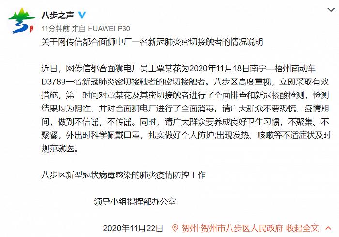网传广西贺州市出现一名新冠病例密接者?官方通报详情