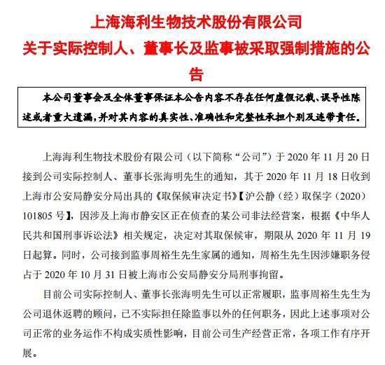 实控人张海明遭取保候审,监事涉嫌职务侵占被刑拘,前三季度净利下滑7成的海利生物一字跌停_