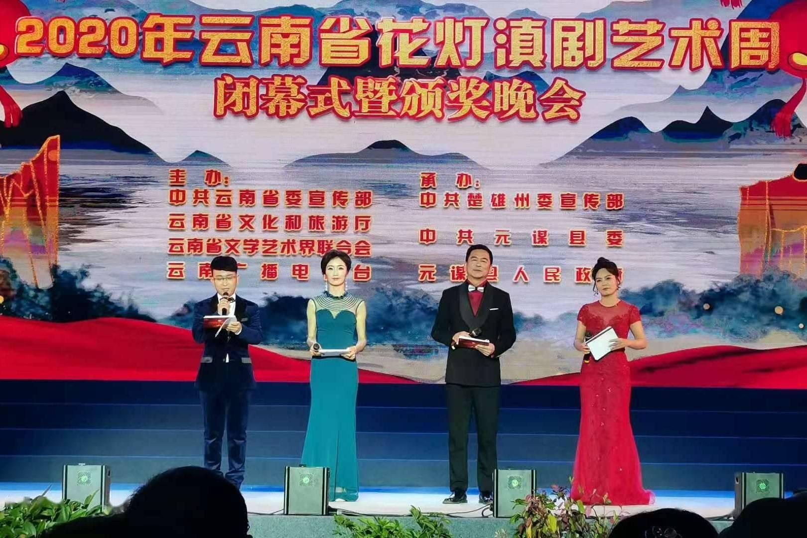 2020云南省花灯滇剧艺术周闭幕