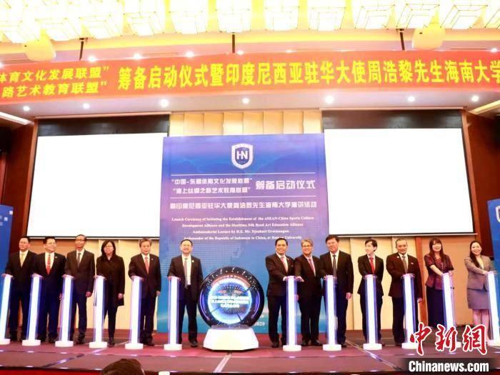 """海南大学""""中国-东盟体育文化发展联盟""""""""海上丝绸之路艺术教育联盟""""筹备启动"""