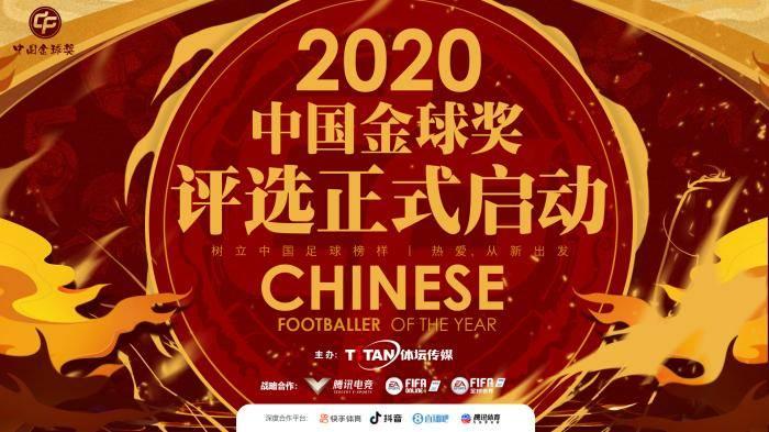 2020中国金球奖入围名单出炉:武磊领衔 蒋光太在列