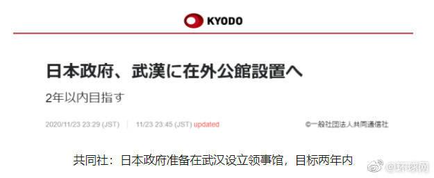 日媒:日本政府准备两年内在武汉设立领事馆