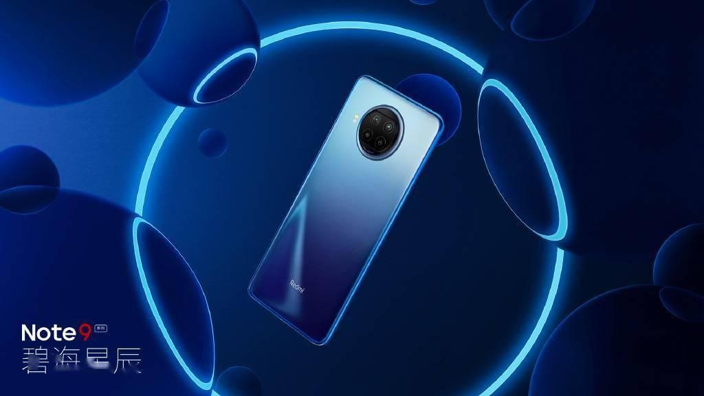Redmi Note 9 系列碧海星辰配色官方渲染图公布