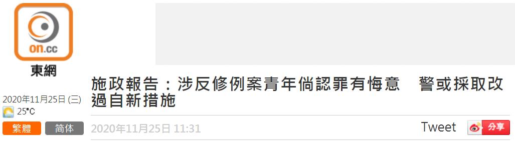 """林郑月娥:涉""""修例风波""""18岁以下被拘捕者如认罪,警方可考虑采取让其改过自新措施"""