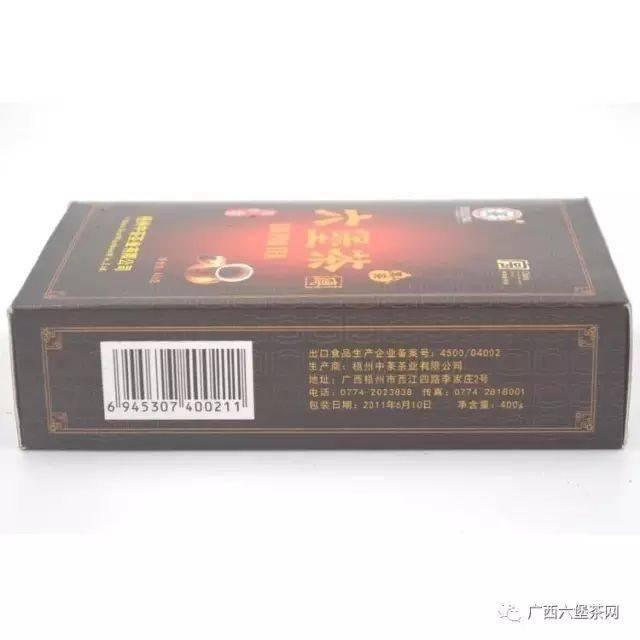 '亚博买球网址' 十一年陈 2009年中茶六堡茶槟榔香8312砖400g(图2)