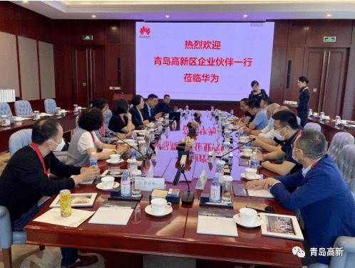 华为携手青岛高新区优秀企业共塑云生态