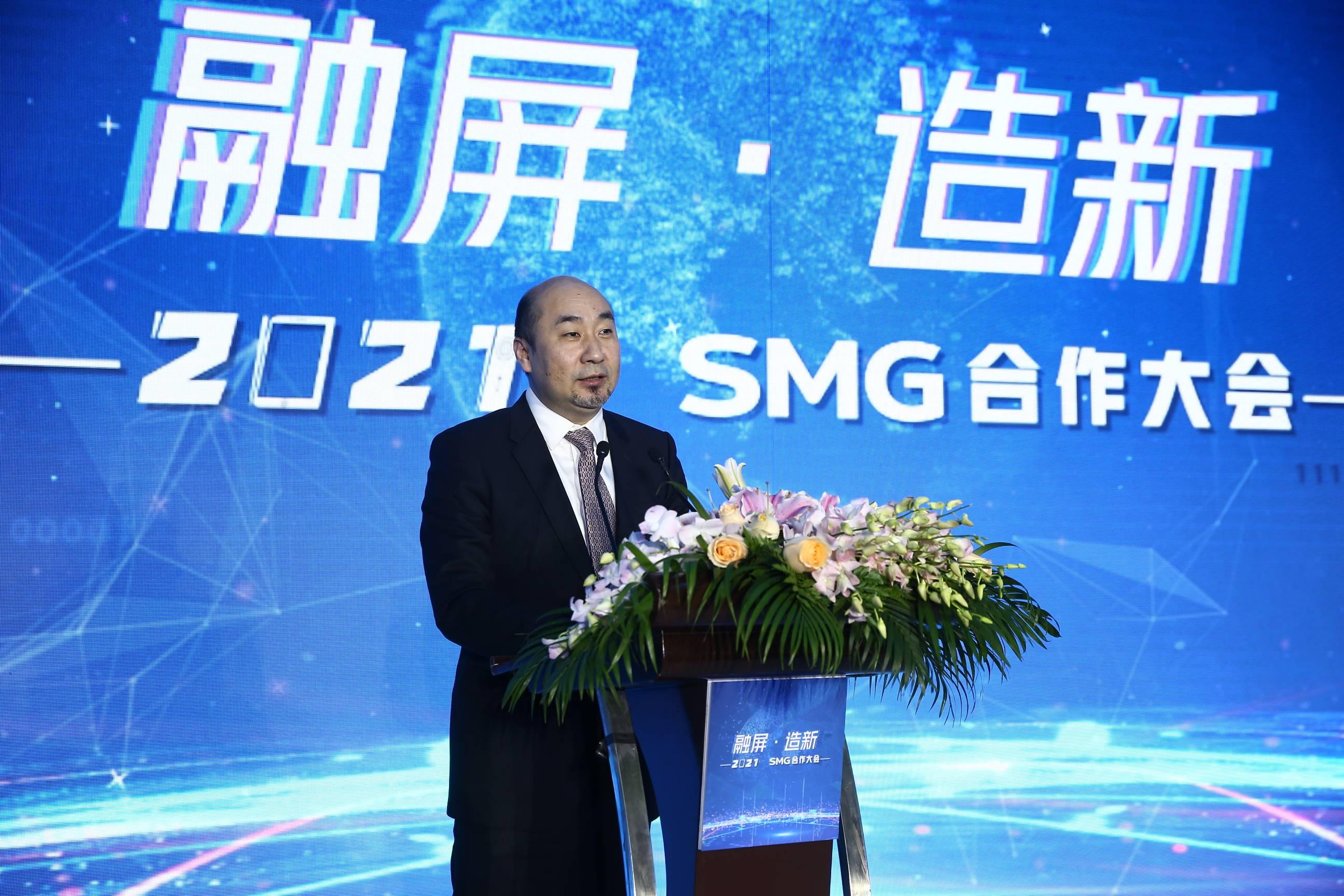 2021SMG合作大会,激活电视大屏流量池