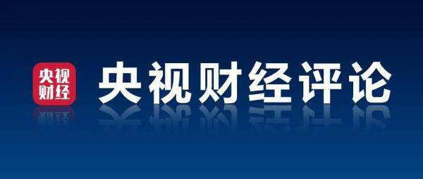 央视财经评论丨亚洲经济区域活跃的要素流动