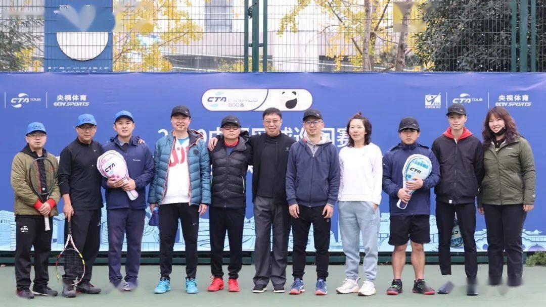 图赏|2020中国网球巡回赛职业级总决赛媒体网球赛圆满举行